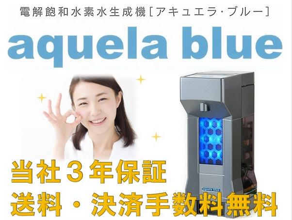 Aquela blue(アキュエラ・ブルー)