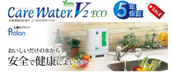 プロトン水素水生成器ケアウォーターV2 ECO